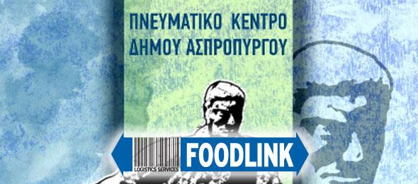 FOODLINK – Χορηγία στον Δήμο Ασπροπύργου