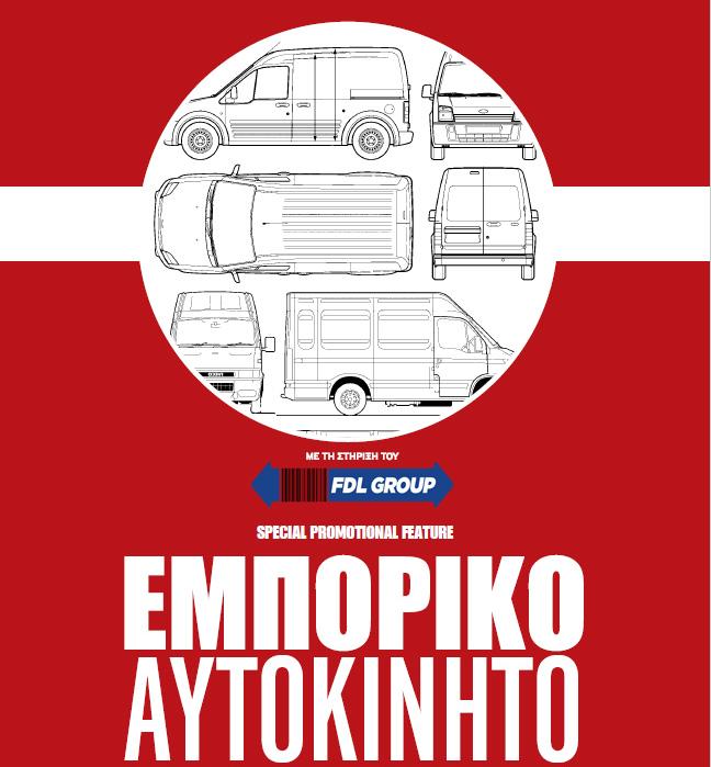 Αφιέρωμα του Ομίλου FDL στο τεύχος Οκτωβρίου του IN Business_Με κύριο θέμα Transportation Management Systems & RTMOTO