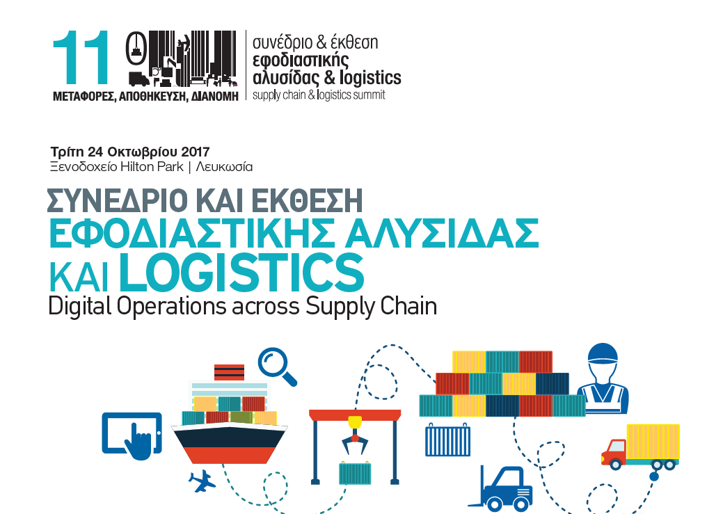 Αφιέρωμα του Ομίλου FDL στα πλαίσια του 11ου Συνεδρίου & Έκθεσης Εφοδιαστικής Αλυσίδας & Logistics