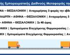 Νέες Εξειδικευμένες Υπηρεσίες Διεθνούς Οδικής Εμπορευματικής Μεταφοράς από τη VELOSTRANS του Ομίλου FDL