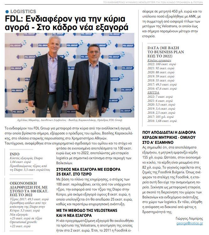 FDL GROUP. Ενδιαφέρον για την Κύρια Αγορά – Στο κάδρο νέα εξαγορά!